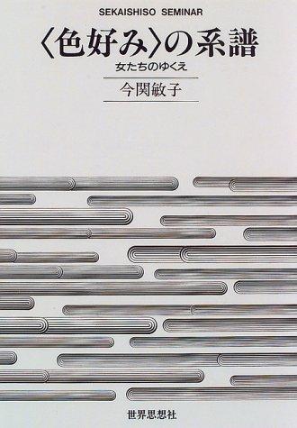 「色好み」の系譜―女たちのゆくえ (SEKAISHISO SEMINAR)