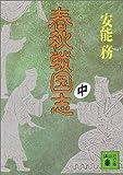 春秋戦国志 (中) (講談社文庫)