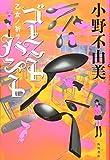 ゴーストハント (3) 乙女ノ祈リ (幽BOOKS)
