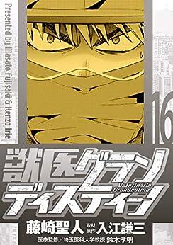 [藤崎聖人, 入江謙三]の獣医グランディスティーノ(16) (少年サンデーコミックス)