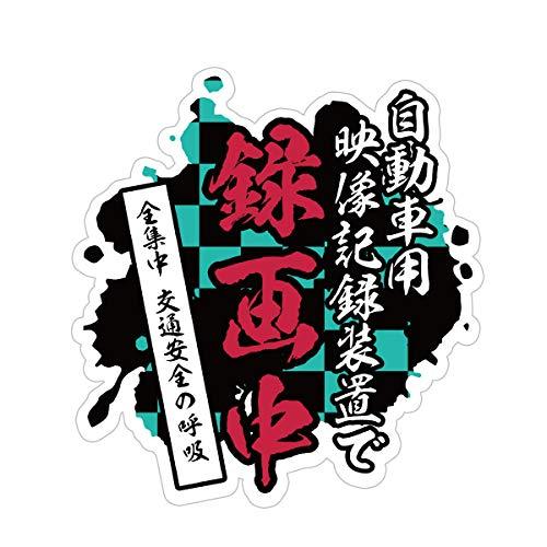 Biijo ドライブレコーダー 防水・耐熱 ステッカー シール ドライブレコーダーシール ドライブレコーダーステッカーあおり運転対策 鬼滅風 サイズ(縦130mm×横140mm) (市松(黒×青緑))