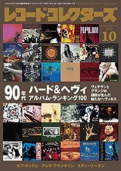 レコード・コレクターズ 2021年 10月号