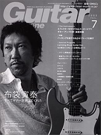 Guitar magazine (ギター・マガジン) 2005年 07月号