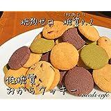 超低糖質おからクッキー【糖類ゼロ♪糖質0.2以下】グルテンフリー・小麦粉・卵・砂糖不使用♪ 低糖質おからクッキー■16枚入り×味4種×3パック(プレーン/チョコチップ/ココア/抹茶)