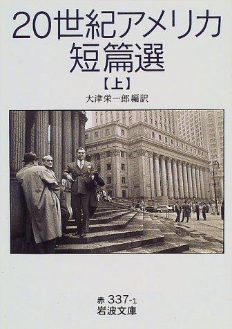 20世紀アメリカ短篇選〈上〉 (岩波文庫)