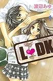 L DK(1) (講談社コミックス別冊フレンド)