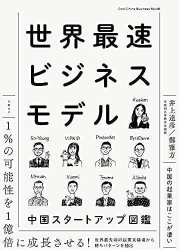 [画像:世界最速ビジネスモデル 中国スタートアップ図鑑]