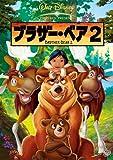ブラザー・ベア2 [DVD]