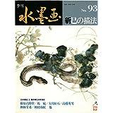 季刊水墨画 No.93: 新巳の描法