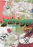 ZONE‐00 第18巻 (あすかコミックスDX)