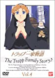 トラップ一家物語(4)[DVD]