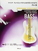 ファンク/フュージョンスタイルのリズムコンセプト ベース 模範演奏&プレイアロング ミディファイル 2CD付
