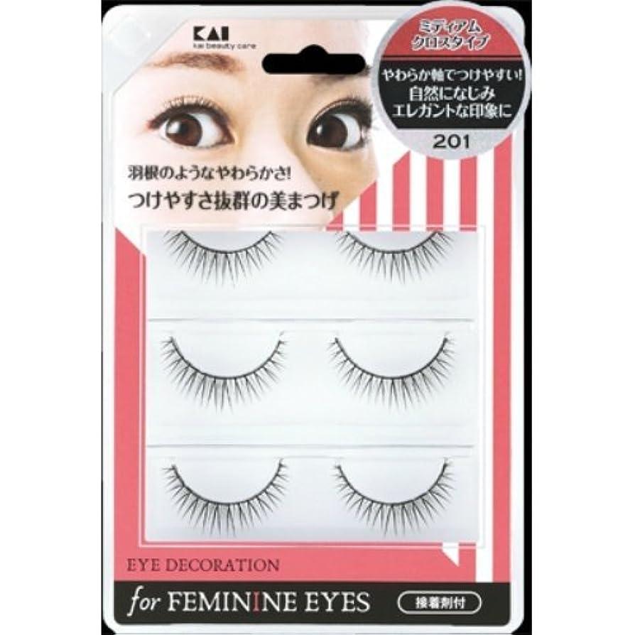 万歳湿気の多いゲートウェイ貝印 アイデコレーション for feminine eyes 201 HC1558