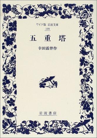 五重塔 (ワイド版岩波文庫)