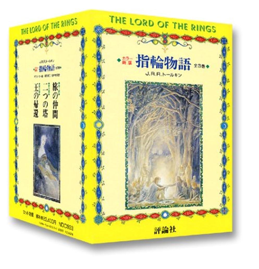 夕方内なるバイソンカラー新版 指輪物語 全3巻 ― 旅の仲間/二つの塔/王の帰還