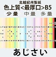 北越紀州色上質B5縦目<最厚口>[あじさい](40枚)