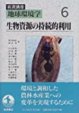 岩波講座 地球環境学〈6〉生物資源の持続的利用