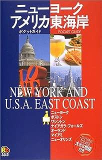 ニューヨーク・アメリカ東海岸 (ポケットガイド―アメリカ)