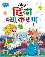 Ankur Hindi Vyakaran-1