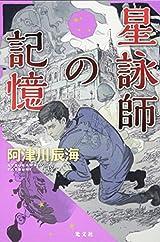 阿津川辰海『星詠師の記憶』の推理の激突を見よ!
