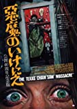 The Texas Chainsaw Massacre – Japanese Movie Wall Poster