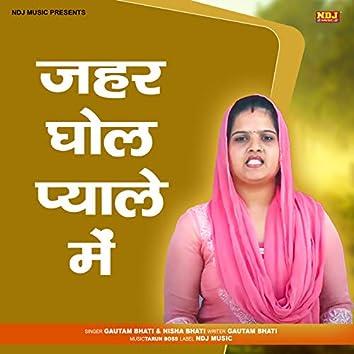 Jahar Ghol Pyale Mein - Single