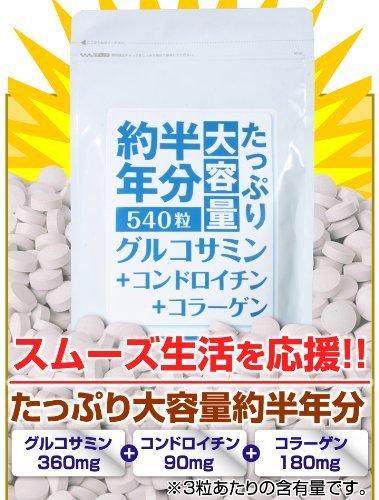 約半年分たっぷり大容量グルコサミン+コンドロイチン+コラーゲン540粒 0849649
