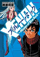 XENONブルーバック (1) (リュウコミックス)