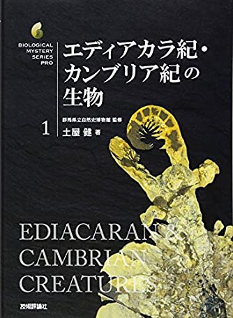 エディアカラ紀・カンブリア紀の生物 (生物ミステリー (生物ミステリープロ))