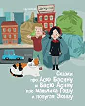 Tales about Asya Basina, Asya's Basya, the boy Gosha and parrot Ekosha (Russian Edition)
