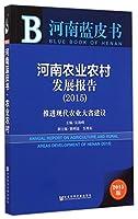 河南蓝皮书:河南农业农村发展报告(2015)