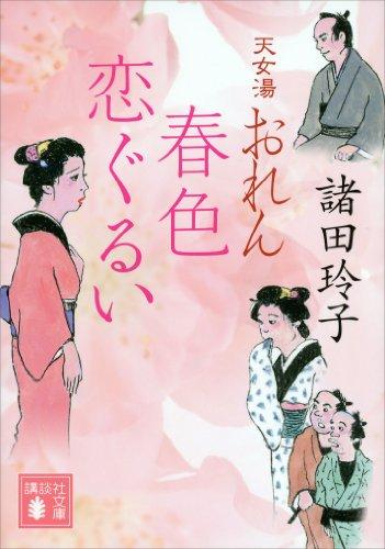 天女湯おれん 春色恋ぐるい (講談社文庫)