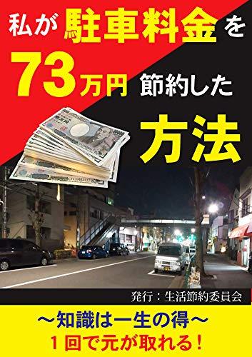 私が駐車料金を73万円節約した方法