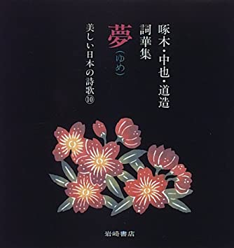 啄木・中也・道造詞華集 夢(ゆめ) [美しい日本の詩歌]