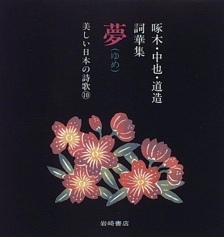 啄木・中也・道造詞華集 夢(ゆめ) [美しい日本の詩歌]の詳細を見る