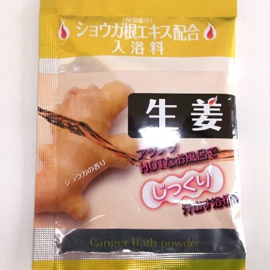 エキス豪華なヘビー湯冷め知らずの入浴料 生姜
