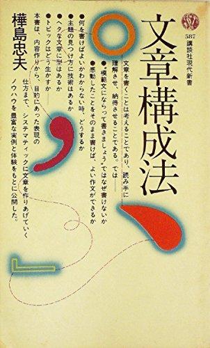 文章構成法 (1980年) (講談社現代新書)