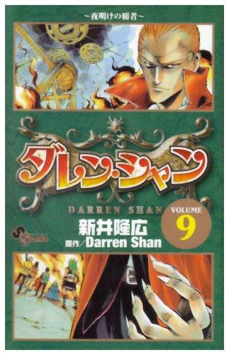 ダレン・シャン 9 夜明けの覇者 (少年サンデーコミックス)の詳細を見る