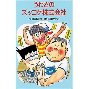 """うわさのズッコケ株式会社 (ポプラ社文庫)"""""""