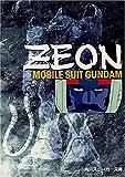 Black rebel flag - - Zeon Mobile Suit Gundam Bunko Photos  (Kadokawa Sneaker Bunko) (1999) ISBN: 4044226032 [Japanese Import]
