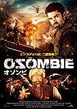 オゾンビ[DVD]