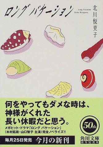 ロングバケーション (角川文庫)の詳細を見る