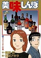 美味しんぼ: スコッチウイスキーの真価 (70) (ビッグコミックス)