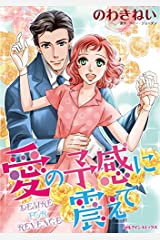 愛の予感に震えて (ハーレクインコミックス) Kindle版