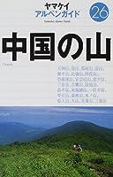 中国の山 (ヤマケイアルペンガイド)