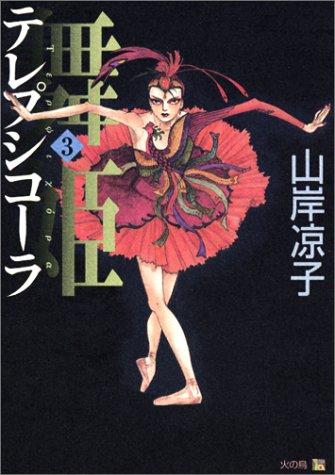 舞姫(テレプシコーラ) (3) (MFコミックス―ダ・ヴィンチシリーズ)の詳細を見る