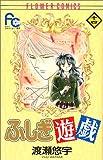 ふしぎ遊戯 14 (フラワーコミックス)