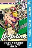 ジョジョの奇妙な冒険 第8部 モノクロ版【期間限定無料】 3 (ジャンプコミックスDIGITAL)