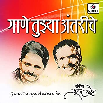 Gaane Tujhya Antariche