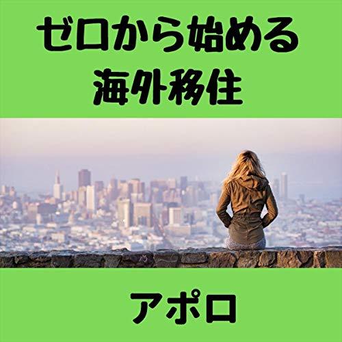 『ゼロから始める海外移住』のカバーアート